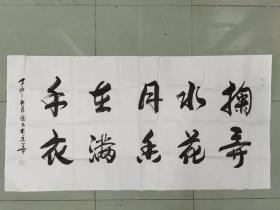 【保真 特惠】中书协会员 安徽美协会员 殷俊民 四尺整张书法