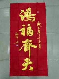 【保真 特惠】中书协会员 梁海军 四尺整张书法1