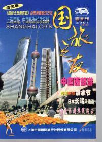 上海国旅之友.2001年春季刊总第8期