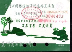厦门市园林植物园观光游览车票