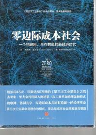 零边际成本社会.一个物联网、合作共赢的新经济时代