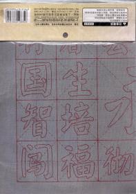 书法练习防宣水写布——楷体进阶.未拆封