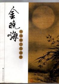 金晓嗨.中国画兰竹欣赏