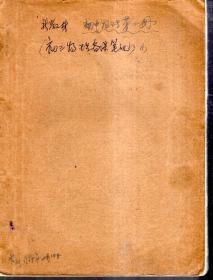 初三物理备课笔记.(1).1984年2月