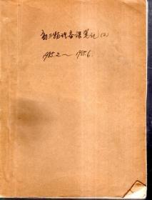 初三物理备课笔记(2)1985.2-1985.6