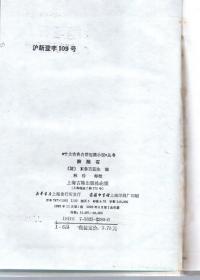 十大古典白话短篇小说丛书.醉醒石