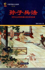 孙子兵法.世界公认的现存最古老的兵学圣典
