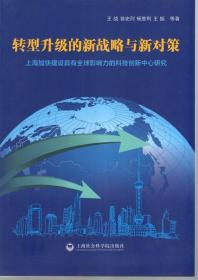 转型升级的新战略与新对策.上海加快建设具有全球影响力的科技创新中心研究
