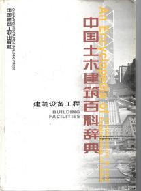 建筑设备工程.中国土木建筑百科辞典