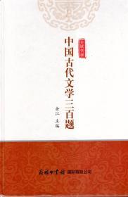 中国古代文学三百题