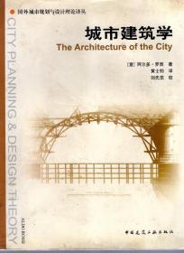 国外城市规划与设计理论译从.城市建筑学
