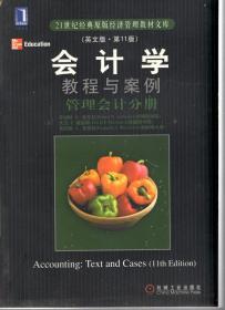 21世纪经典原版经济管理教材文库.会计学教程与案例.管理会计分册