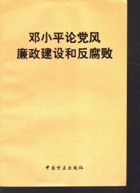 邓小平论党风廉政建设和反腐败