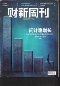 财新周刊.2015年第10、14期总第645、649期.2册合售