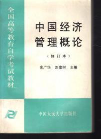全国高等教育自学考试教材.中国经济管理概论
