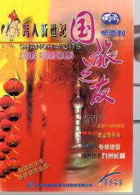 跨入新世纪国旅之友.2000冬季刊总第7期