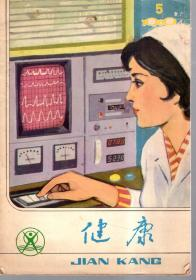 健康.1980年第5期总第5期