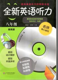 提高英语听力的致胜法宝.全新英语听力.八年级.提高版.含光盘