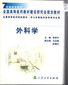 7年制规划教材.全国高等医药教材建设研究会规划教材.外科学