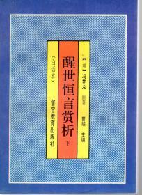 白话本.醒世恒言赏析.上、下册.2册合售