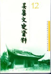 吴县文史资料.12