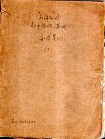 新编教材.初中物理.第一册.备课笔记.1983年1月