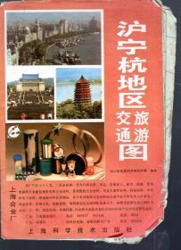 沪宁杭地区交通旅游图