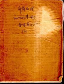 新编教材.初中物理.第一册.备课笔记.(6)