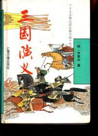 十大古典白话长篇小说丛书.三国演义
