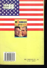 悲喜美国新总统——2000年美国大选纠纷内幕