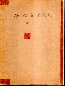 物理备课笔记(1)、(2)、(3)1979年2月-6月.3册合售