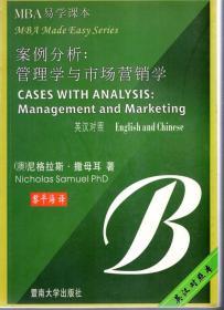 案例分析:管理学与市场营销学