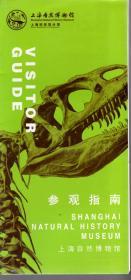 上海自然博物馆上海科技分馆参观指南