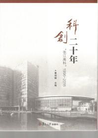 """科创二十年.""""张江高科""""1996-2016"""