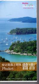 神奇泰国.安达曼海上明珠.普吉