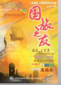 国旅之友2002年夏季刊总第13期