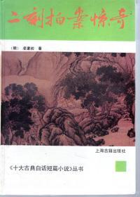 十大古典白话短篇小说丛书.二刻拍案惊奇