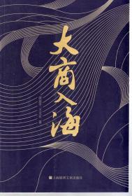 大商入海.谨以此书献给上海浙江商会成立30周年