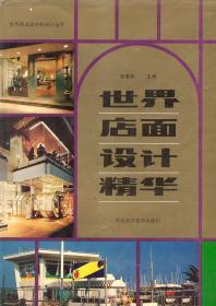 世界商业室内外设计丛书.世界店面设计精华