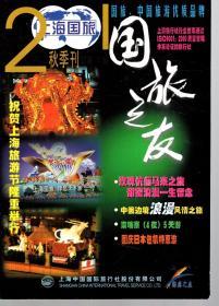 上海国旅之友.2001年秋季刊总第10期
