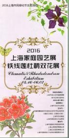 2016上海家庭园艺展铁线莲杜鹃双画展.小折页