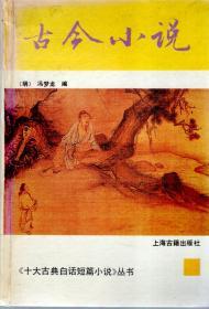 十大古典白话短篇小说丛书.古今小说