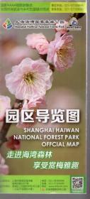 上海海湾国家森林公园园区导览图