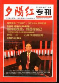 长寿养生报健康.夕阳红专刊.中老年慢性病防治技巧