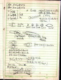 物理备课笔记