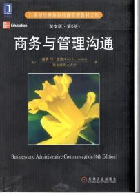 21世纪经典原版经济管理教材文库.商务与管理沟通