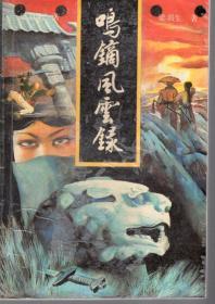 鸣镝风云录.1、2、3、4卷.4册合售