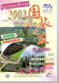 国旅之友2002年春季刊总第12期