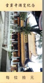 雪窦寺旅游纪念