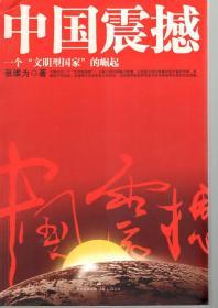 """中国震撼.一个""""文明型国家""""的崛起"""